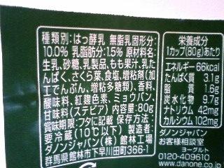 ビオさくら味の食品成分表示.JPG